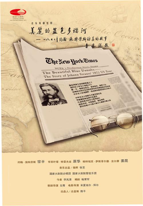 音乐戏剧《美丽的蓝色多瑙河》海报.jpg