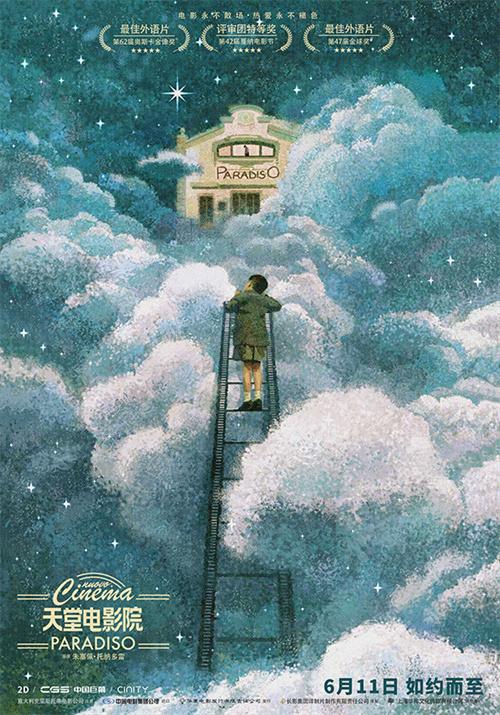 《天堂电影院》中国纪念版海报.jpg