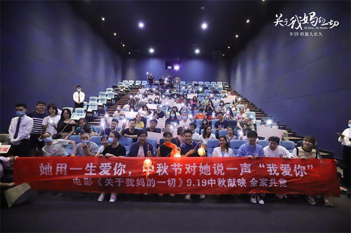 《关于我妈的一切》成都路演全场合影预祝中秋快乐.jpg