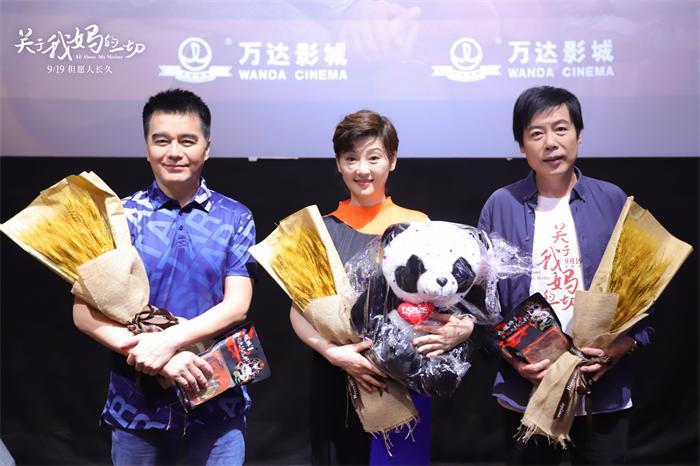 《关于我妈的一切》成都路演导演赵天宇徐帆许亚军出席.jpg