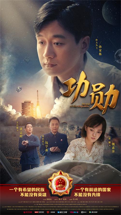 2《孙家栋的天路》人物海报.jpg