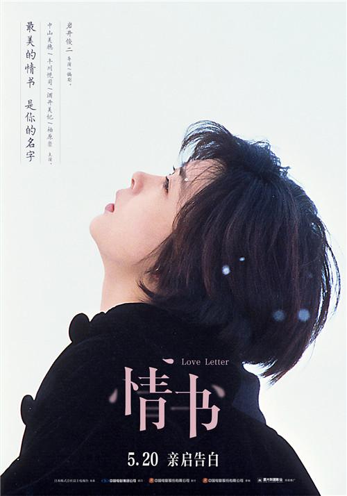 1.电影《情书》定档海报.jpg