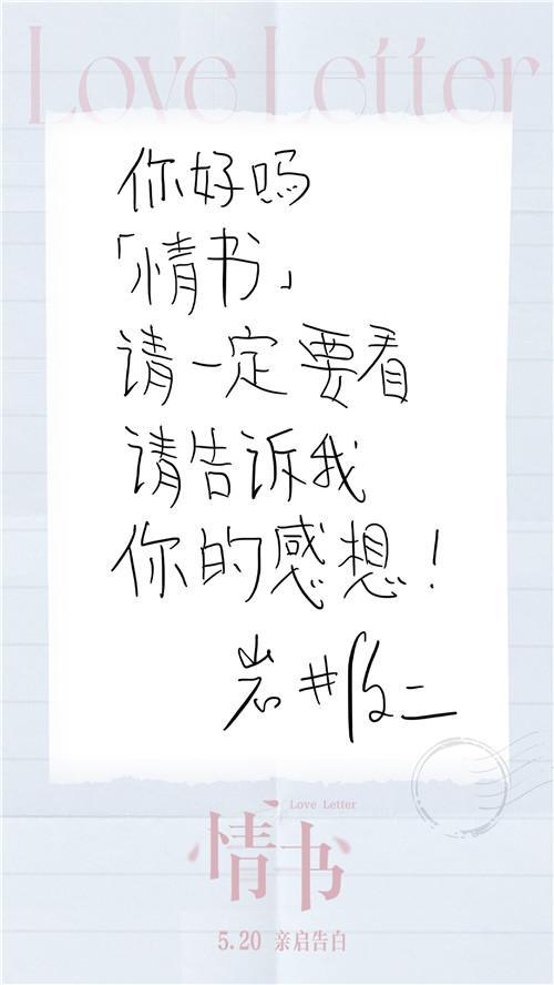 2.电影《情书》导演岩井俊二手写信.jpg
